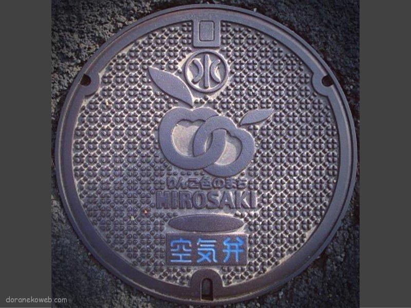 弘前市(青森県)の「フタw」Part11