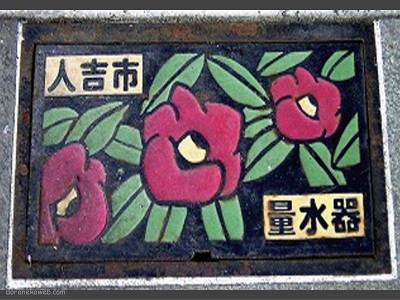 人吉市(熊本県)の「フタw」Part4