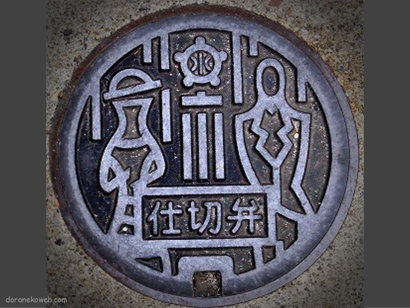 一宮市(愛知県)の「フタw」Part9