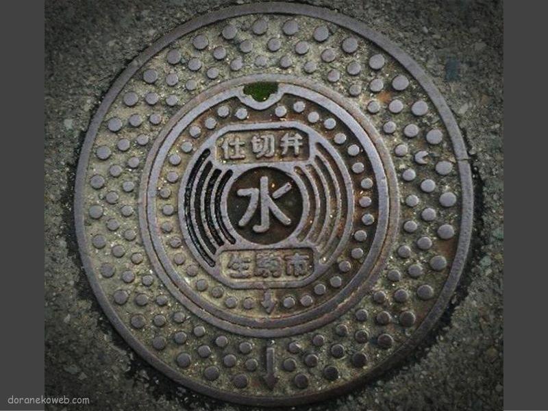 生駒市(奈良県)の「フタw」Part6