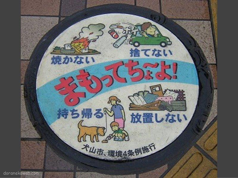 犬山市(愛知県)の「フタw」Part4