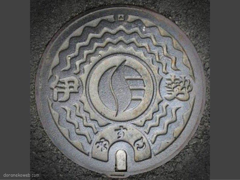 伊勢市(三重県)の「フタw」Part11