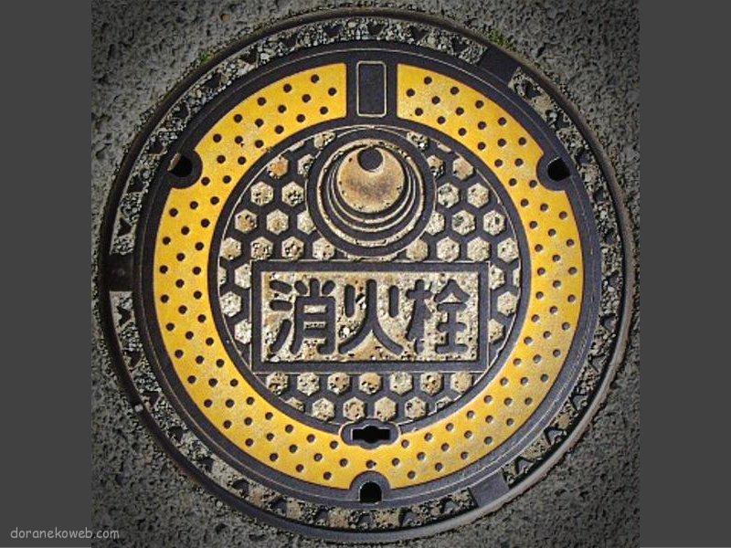 いすみ市(千葉県)の「フタw」Part2