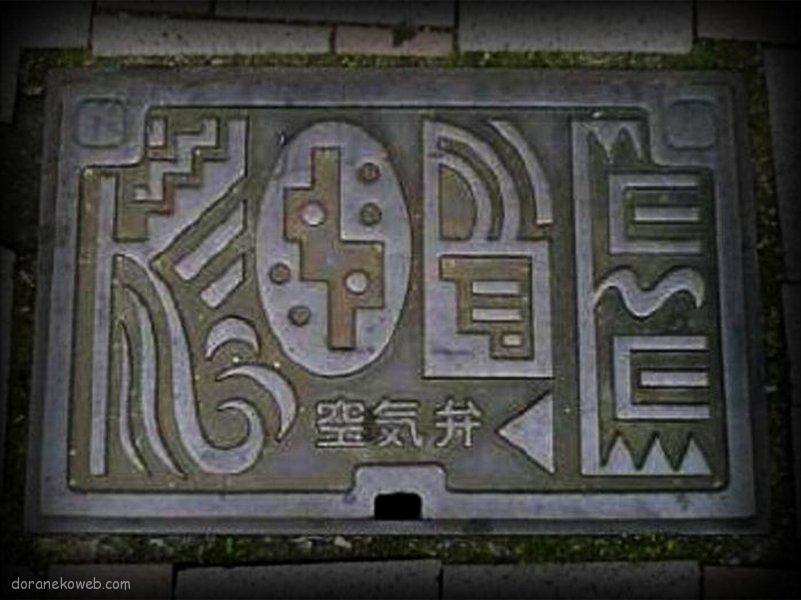 神戸市(兵庫県)の「フタw」Part15