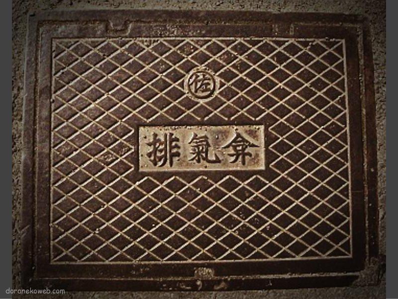 香取市(千葉県)の「フタw」Part4