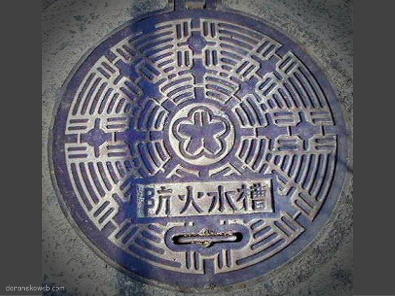 北九州市(福岡県)の「フタw」Part6