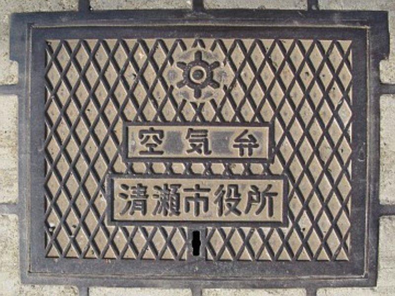 清瀬市(東京都)の「フタw」Part5
