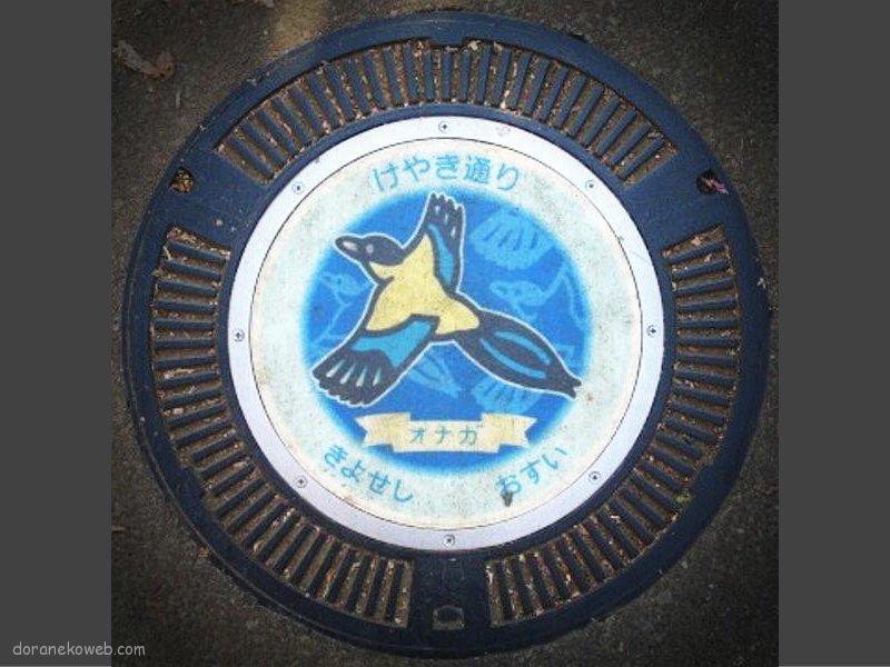 清瀬市(東京都)の「フタw」Part8