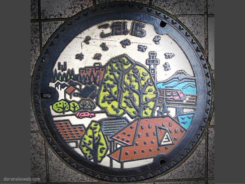 小平市(東京都)の「フタw」Part4