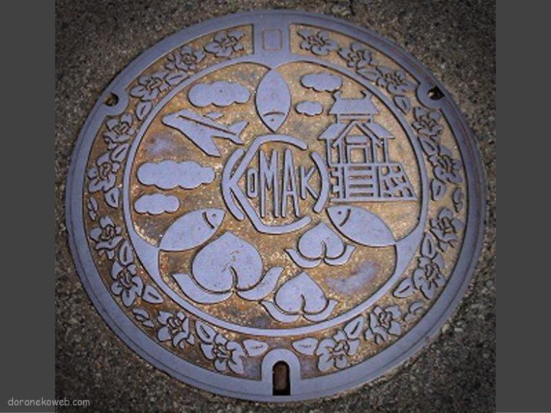 小牧市(愛知県)の「フタw」Part3
