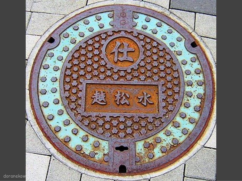 越谷市(埼玉県)の「フタw」Part7