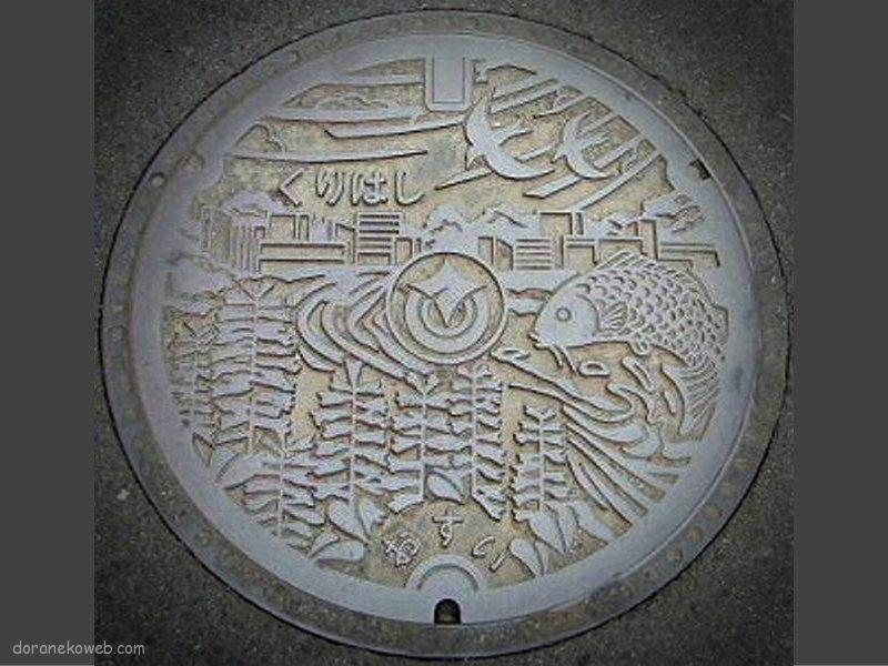 久喜市(埼玉県)の「フタw」Part13