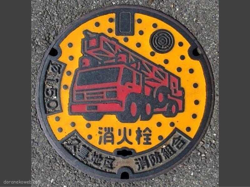 久喜市(埼玉県)の「フタw」Part6