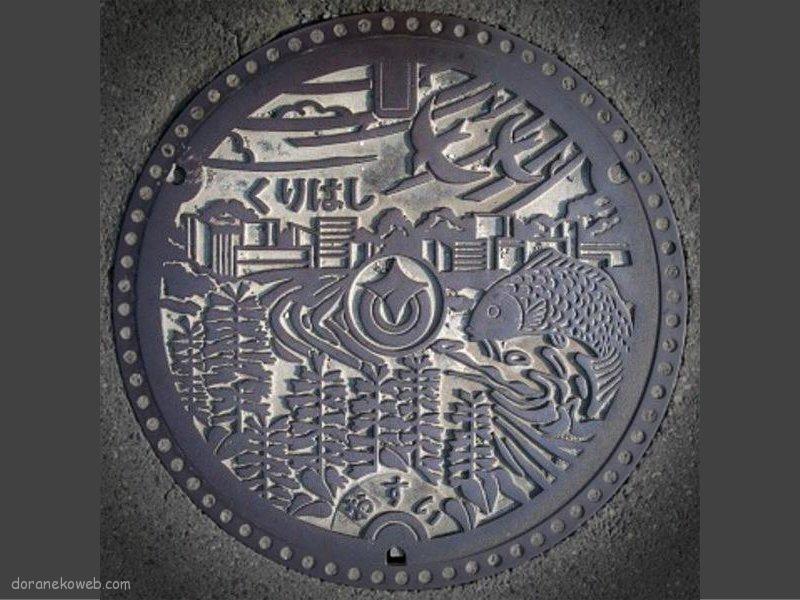 久喜市(埼玉県)の「フタw」Part9