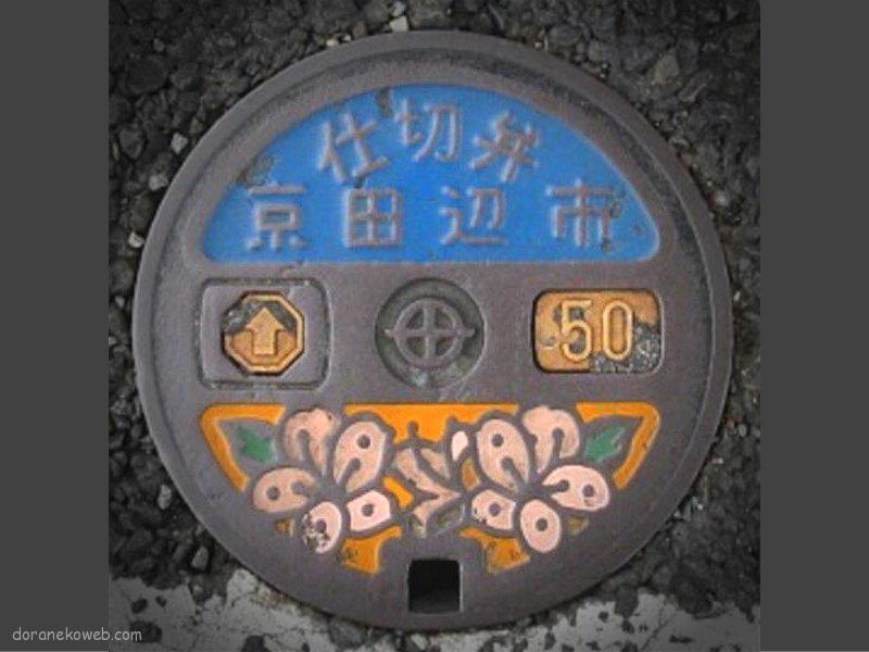 京田辺市(京都府)の「フタw」Part10