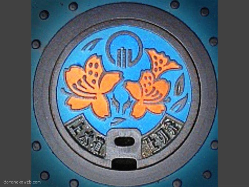 松川村(長野県)の「フタw」Part2
