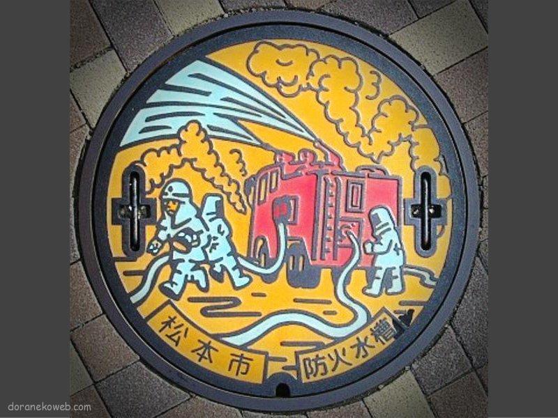 松本市(長野県)の「フタw」Part11