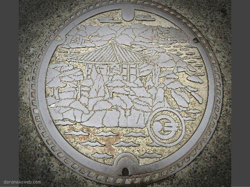 松島町(宮城県)の「フタw」Part2