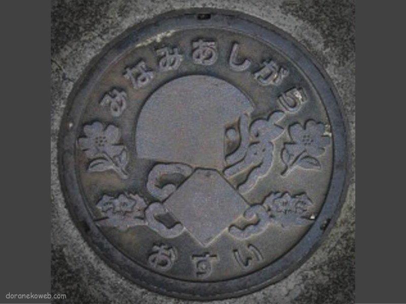 南足柄市(神奈川県)の「フタw」Part5