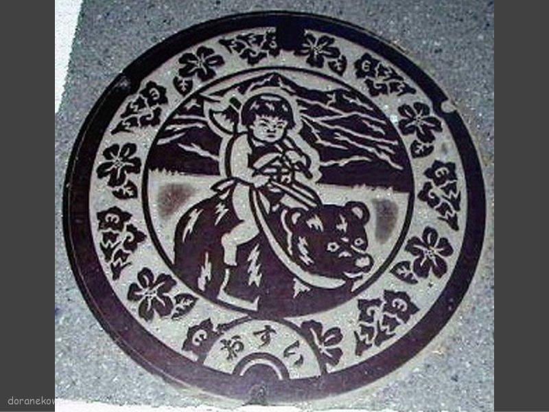 南足柄市(神奈川県)の「フタw」Part6