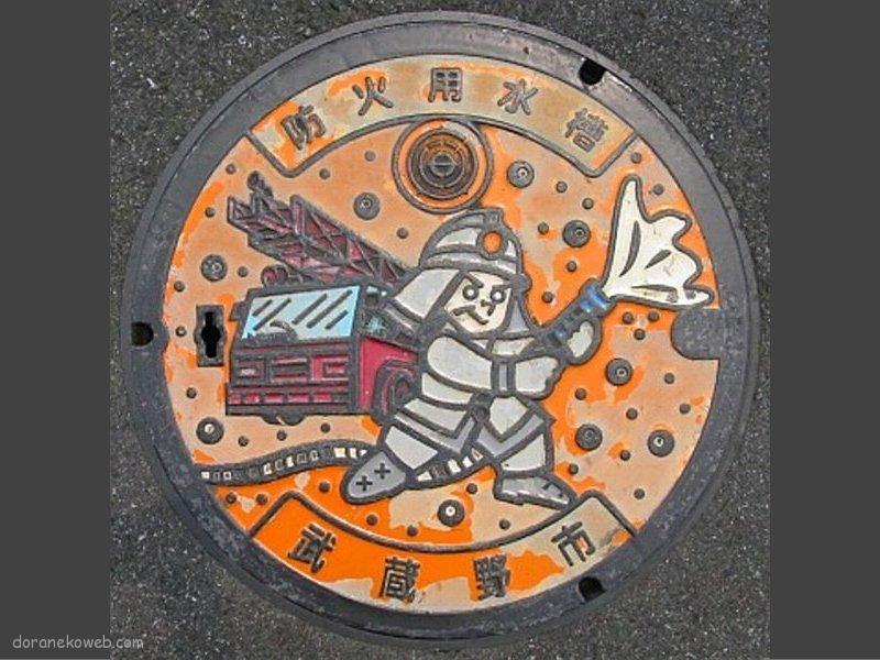 武蔵野市(東京都)の「フタw」Part5