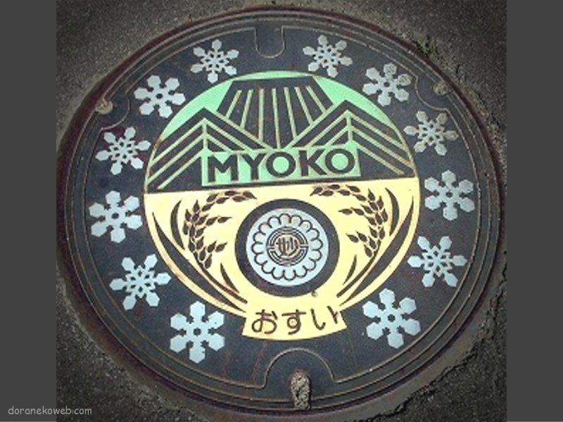 妙高市(新潟県)の「フタw」Part8