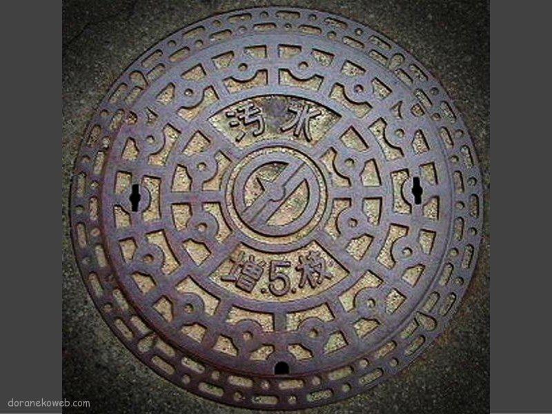 名取市(宮城県)の「フタw」Part3