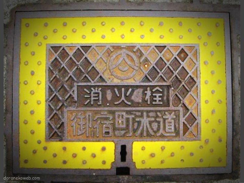 御宿町(千葉県)の「フタw」Part2
