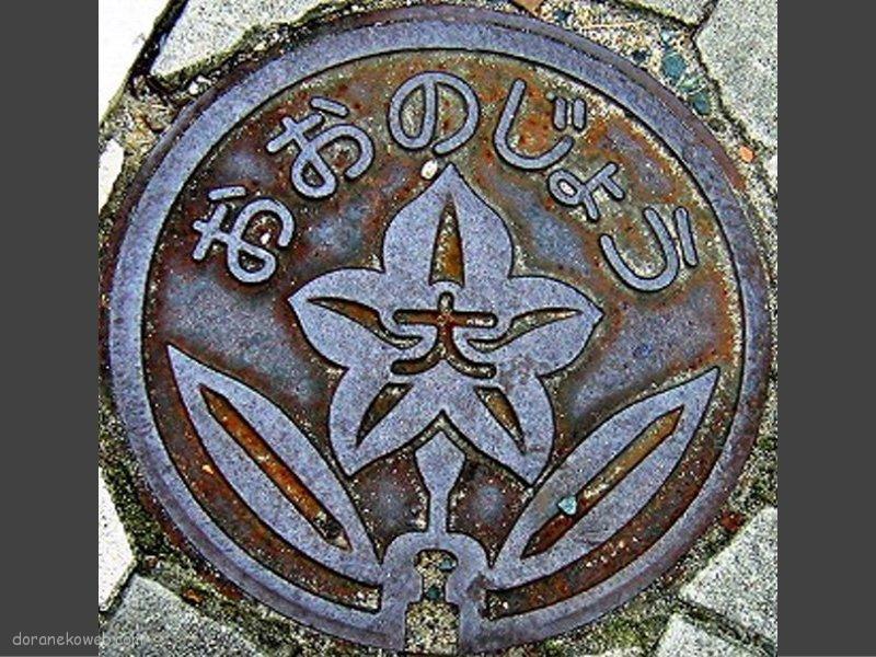 大野城市(福岡県)の「フタw」Part3