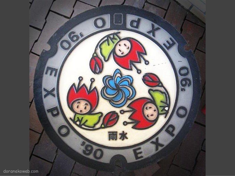 大阪市(大阪府)の「フタw」Part19