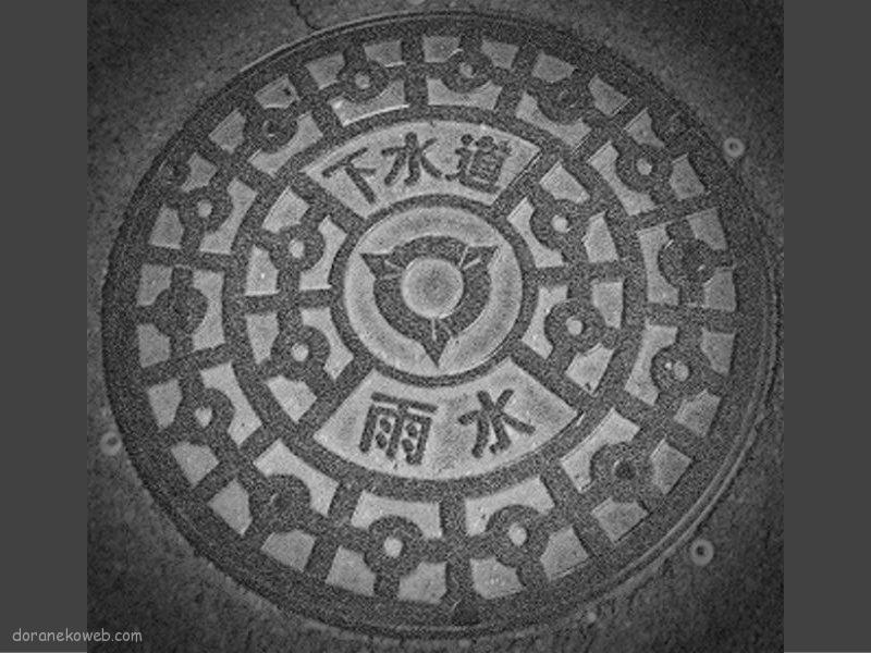 尾張旭市(愛知県)の「フタw」Part2