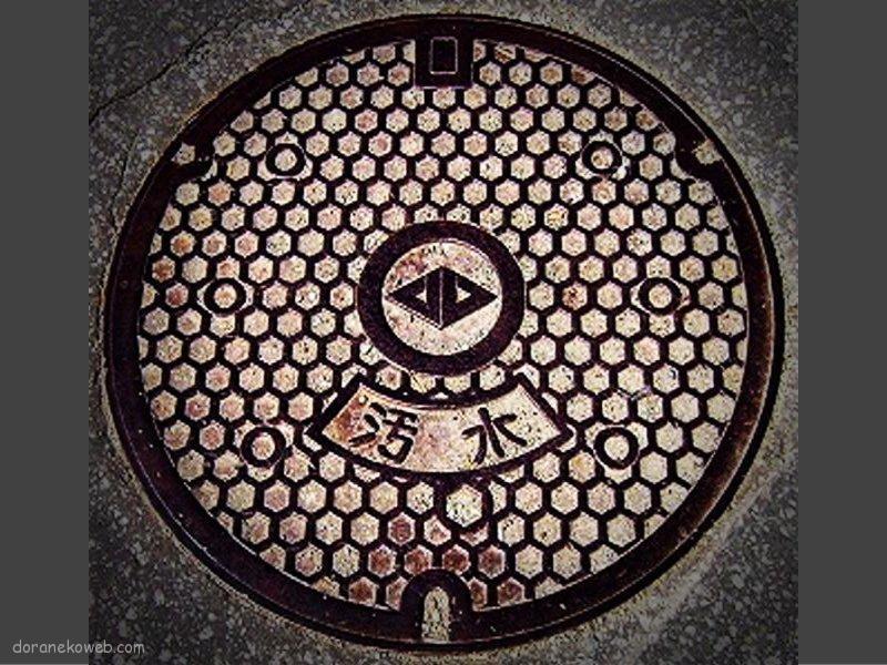 留萌市(北海道)の「フタw」Part2
