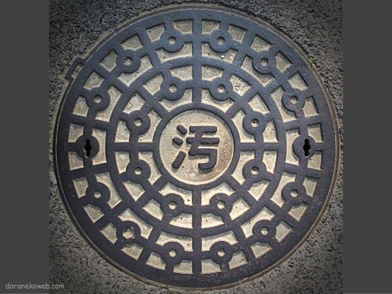 山武市(千葉県)の「フタw」Part3