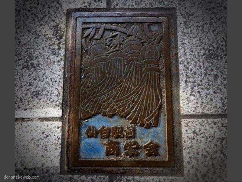 仙台市(宮城県)の「フタw」Part11