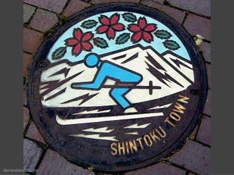 新得町(北海道)の「フタw」Part2