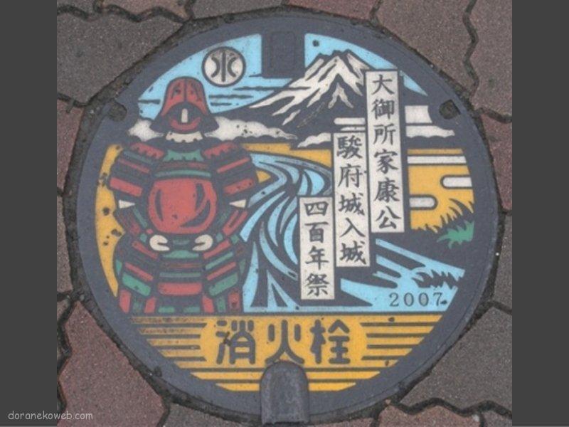 静岡市(静岡県)の「フタw」Part20