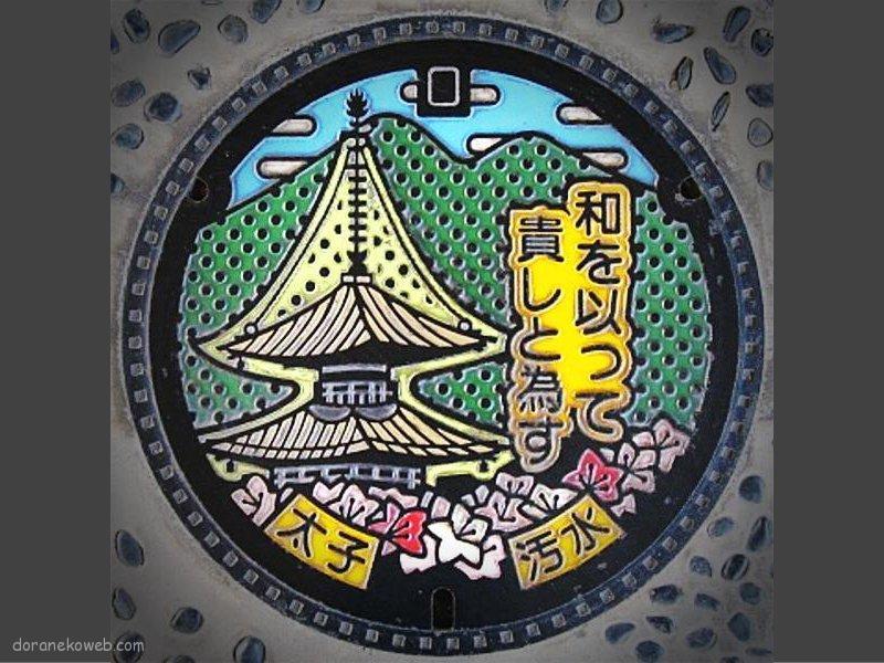 太子町(大阪府)の「フタw」Part2