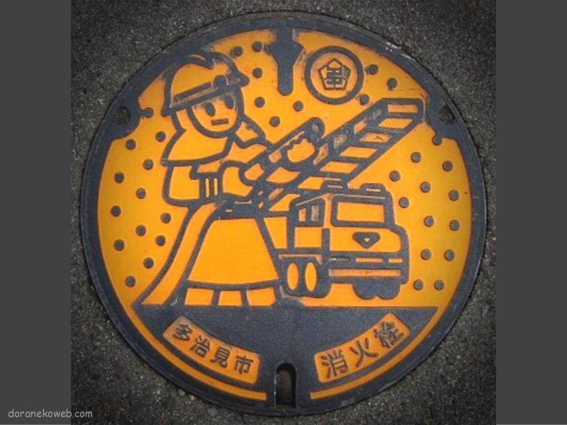 多治見市(岐阜県)の「フタw」Part3