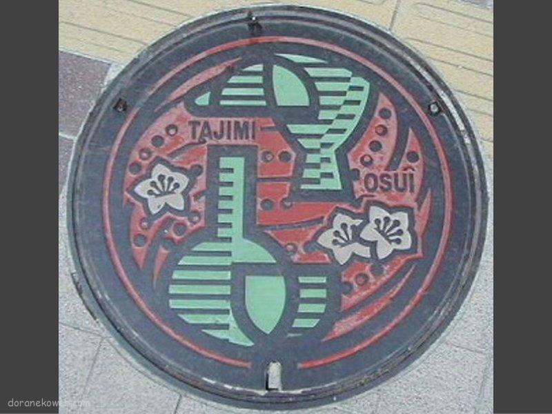 多治見市(岐阜県)の「フタw」Part4