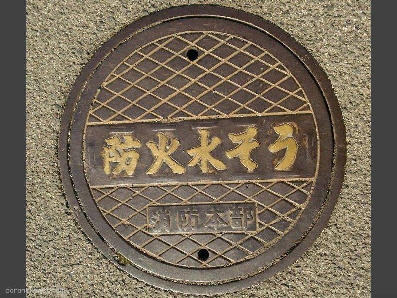 高松市(香川県)の「フタw」Part20