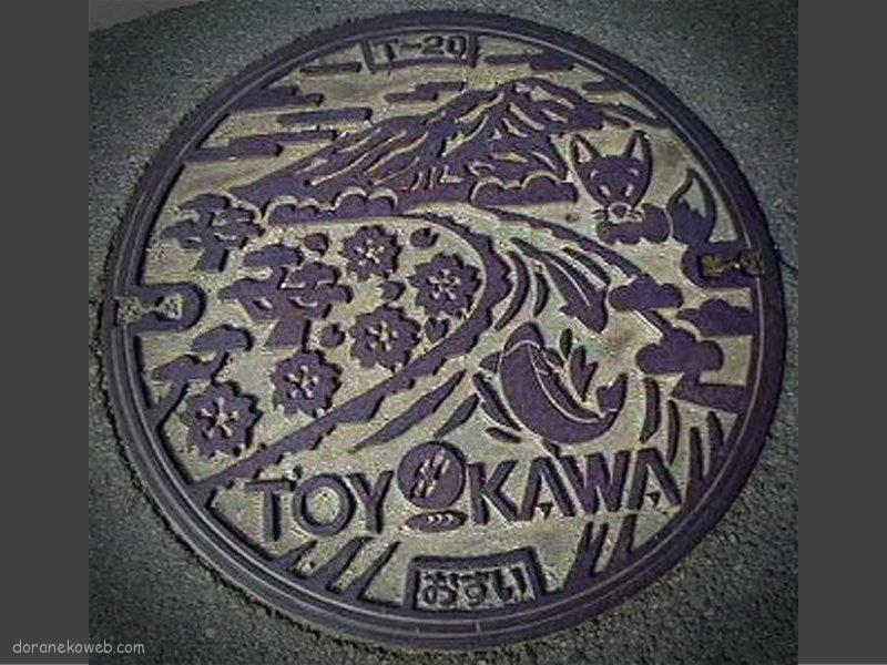 豊川市(愛知県)の「フタw」Part10