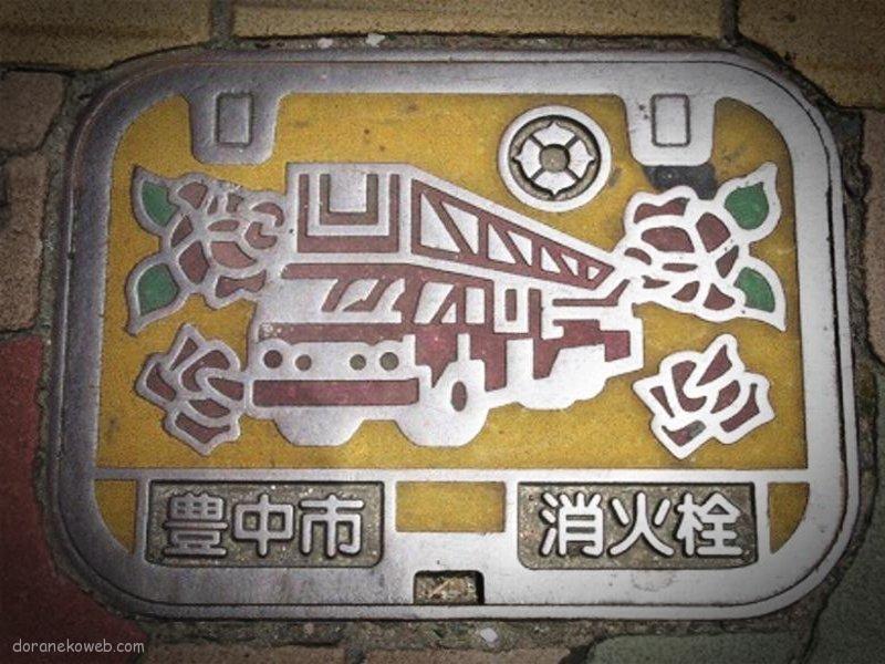 豊中市(大阪府)の「フタw」Part6