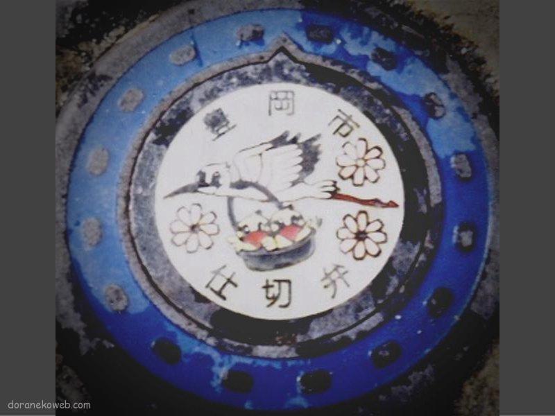 豊岡市(兵庫県)の「フタw」Part7