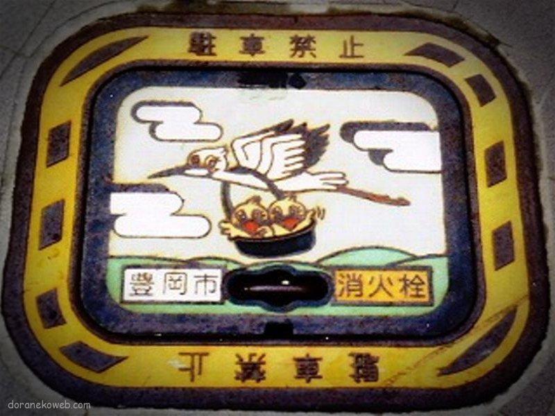豊岡市(兵庫県)の「フタw」Part8