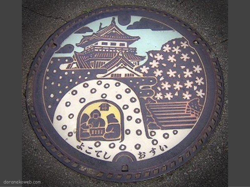 横手市(秋田県)の「フタw」Part5