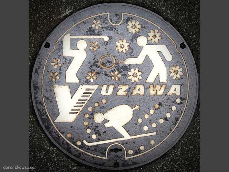 湯沢町(新潟県)の「フタw」Part4