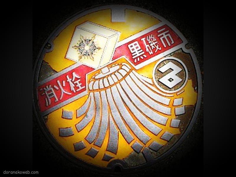 那須塩原市(栃木県)の「フタw」Part11