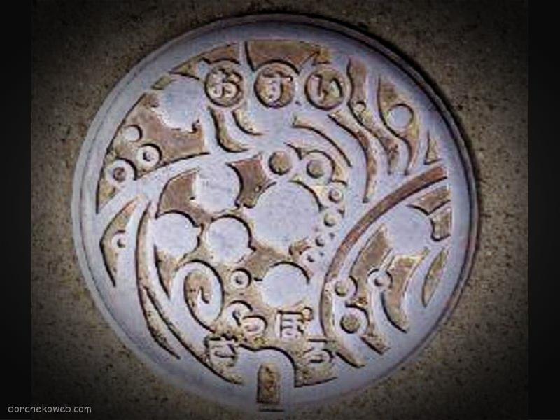 札幌市(北海道)の「フタw」Part12