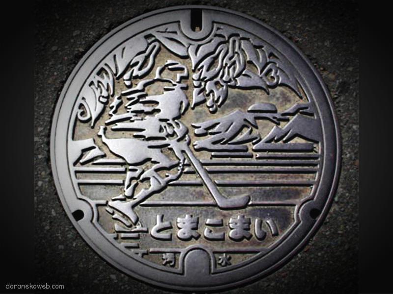 苫小牧市(北海道)の「フタw」Part4