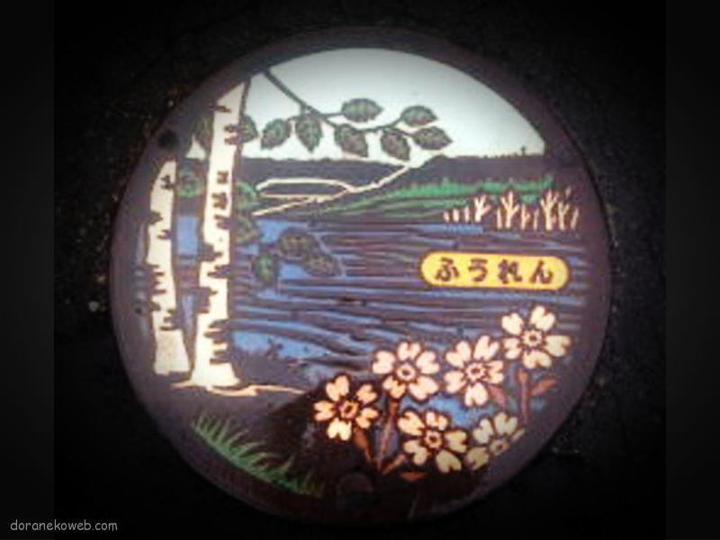 名寄市(北海道)の「フタw」Part7